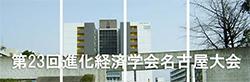 第23回進化経済学会名古屋大会