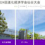 第24回進化経済学会仙台大会